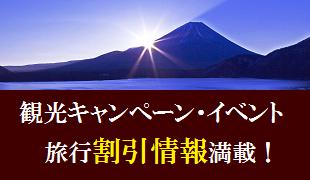 お得な観光情報のイメージ