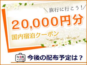 kyusyu_coupon_schedule