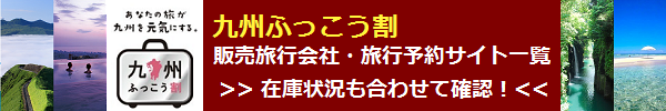 kyusyu_fukkou_mainnavi