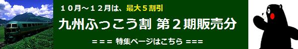 fukkouwari_2ki_link