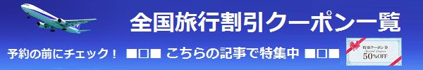 furusato_couponlist