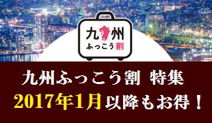 九州ふっこう割特集のイメージ