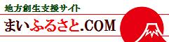 地方創生支援サイト まいふるさと.com