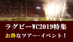ラグビーWC日本大会のイメージ