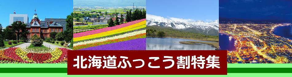 北海道ふっこう割