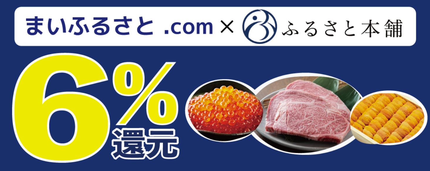 【年末キャンペーン 第3弾】 「ふるさと本舗×bitFlyerキャンペーン」を開催!