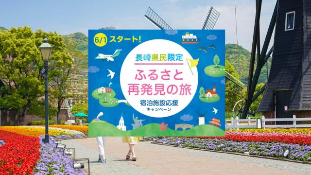 長崎 宿泊 キャンペーン