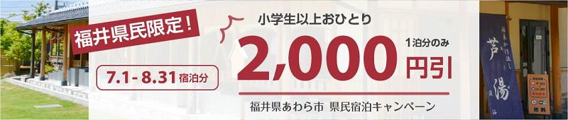 福井 ゴートゥー イート