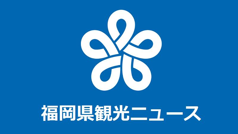 福岡 県 宿泊 キャンペーン