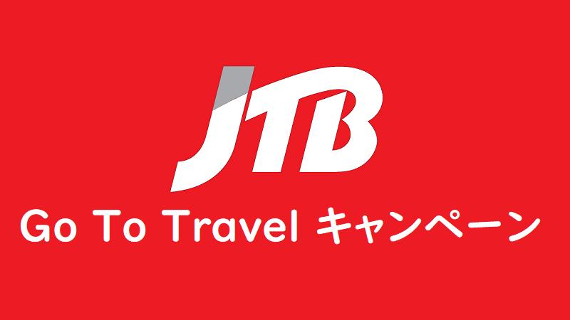 Travel go キャンペーン to
