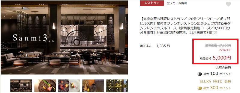 Eat go to 東京 都 東京のお店 予約・クーポン