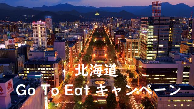 北海道 ゴートゥー イート 北海道における「Go To